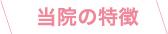 京都市西京区のさわだ矯正歯科桂クリニック【できるだけ歯を抜かない矯正】