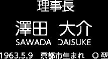 院長澤田 大介 SAWADA  DAISUKE 1963.5.9 京都市生まれ O型